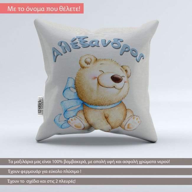 Χαμογελάκι, βαμβακερό διακοσμητικό μαξιλάρι με το όνομα που θέλετε! Συνδ 1