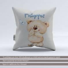 Ντροπαλό Αρκουδάκι, βαμβακερό διακοσμητικό μαξιλάρι με το όνομα που θέλετε