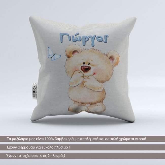Ντροπαλό Αρκουδάκι, βαμβακερό διακοσμητικό μαξιλάρι με το όνομα που θέλετε, Συνδ 1