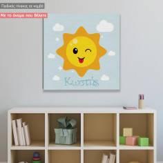 Παιχνιδιάρης Ήλιος, με όνομα, παιδικός - βρεφικός πίνακας σε καμβά