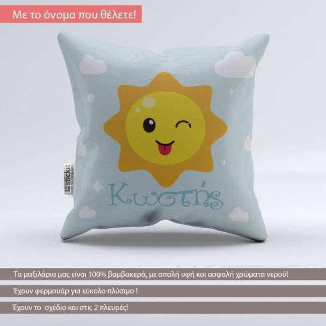 Παιχνιδιάρης Ήλιος, βαμβακερό διακοσμητικό μαξιλάρι με όνομα, Συνδιασμος 1a