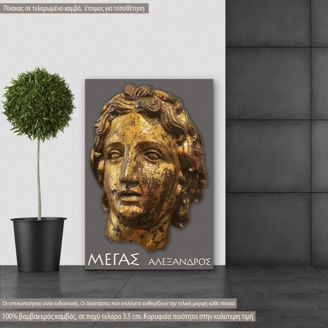 Πίνακας σε καμβά, Μέγας Αλέξανδρος προτομή