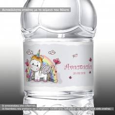Αυτοκόλλητη ετικέτα, Cute Cartoon Unicorn, με όνομα και ημερομηνία
