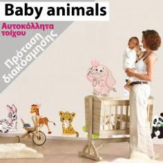 Αυτοκόλλητο τοίχου πάντα, ζέβρα, λεοπάρδαλη, ελέφαντας και καμηλοπάρδαλη. Baby animals