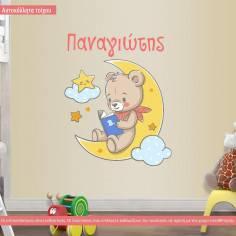 Αυτοκόλλητα τοίχου παιδικά, Στο φεγγάρι αρκουδάκι με όνομα