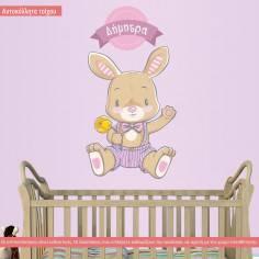 Αυτοκόλλητα τοίχου παιδικά, λαγουδάκι με όνομα, Cute little bunny