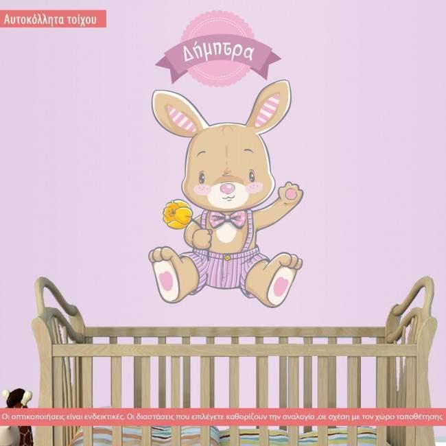 Αυτοκόλλητο τοίχου, με λαγουδάκι και όνομα, Cute little bunny
