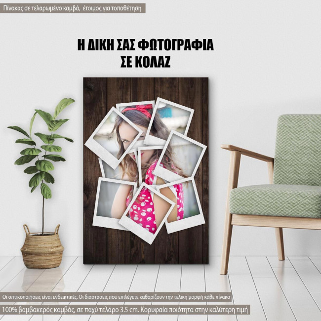 Picture collage με δική σας φωτογραφία, κάθετος