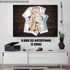 Πίνακας σε καμβά με την φωτογραφία σας, οριζόντιος