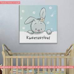 Ours cute little bunny, παιδικός πίνακας σε καμβά με κουνελάκι και όνομα
