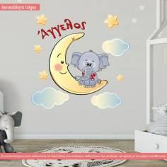 Αυτοκόλλητα τοίχου παιδικά, Στο φεγγάρι ελεφαντάκι, με όνομα