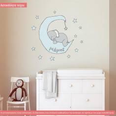 Αυτοκόλλητα τοίχου παιδικά, ελεφαντάκι στο φεγγάρι, με όνομα και αστέρια