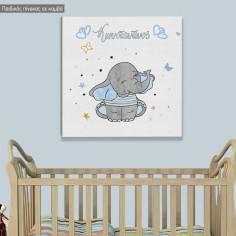 Πίνακας σε καμβά παιδικός, Χαριτωμένο χαμογελαστό Ελεφαντάκι και όνομα
