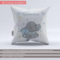 Χαριτωμένο χαμογελαστό Ελεφαντάκι, βαμβακερό διακοσμητικό μαξιλάρι με όνομα