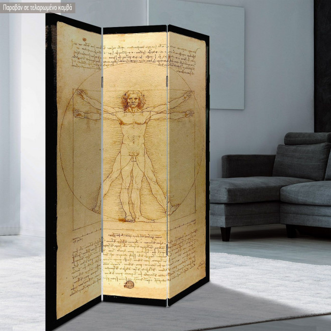 Παραβάν, The Vitruvian man