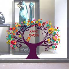 Πασχαλινό Δέντρο 2 ,αυτοκόλλητο τοίχου Πασχαλινό