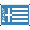 Εθνική Ελλάδας | Αυτοκόλλητο τοίχου , κοντινό
